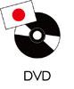 DVD(日本語)
