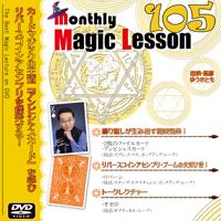 mML Vol.105