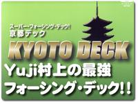 KYOTO DECK(京都デック)