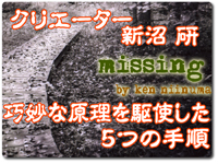 missing(ミッシング)