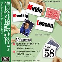mML Vol.58